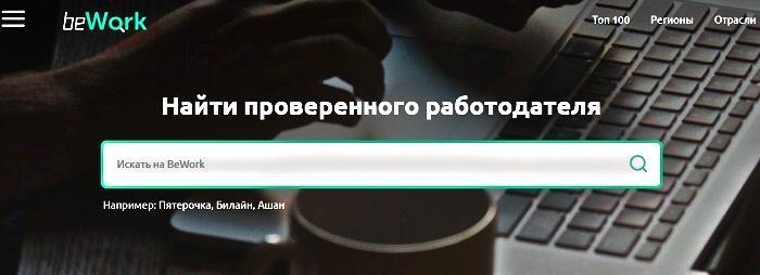 информация о работодателях bework.org