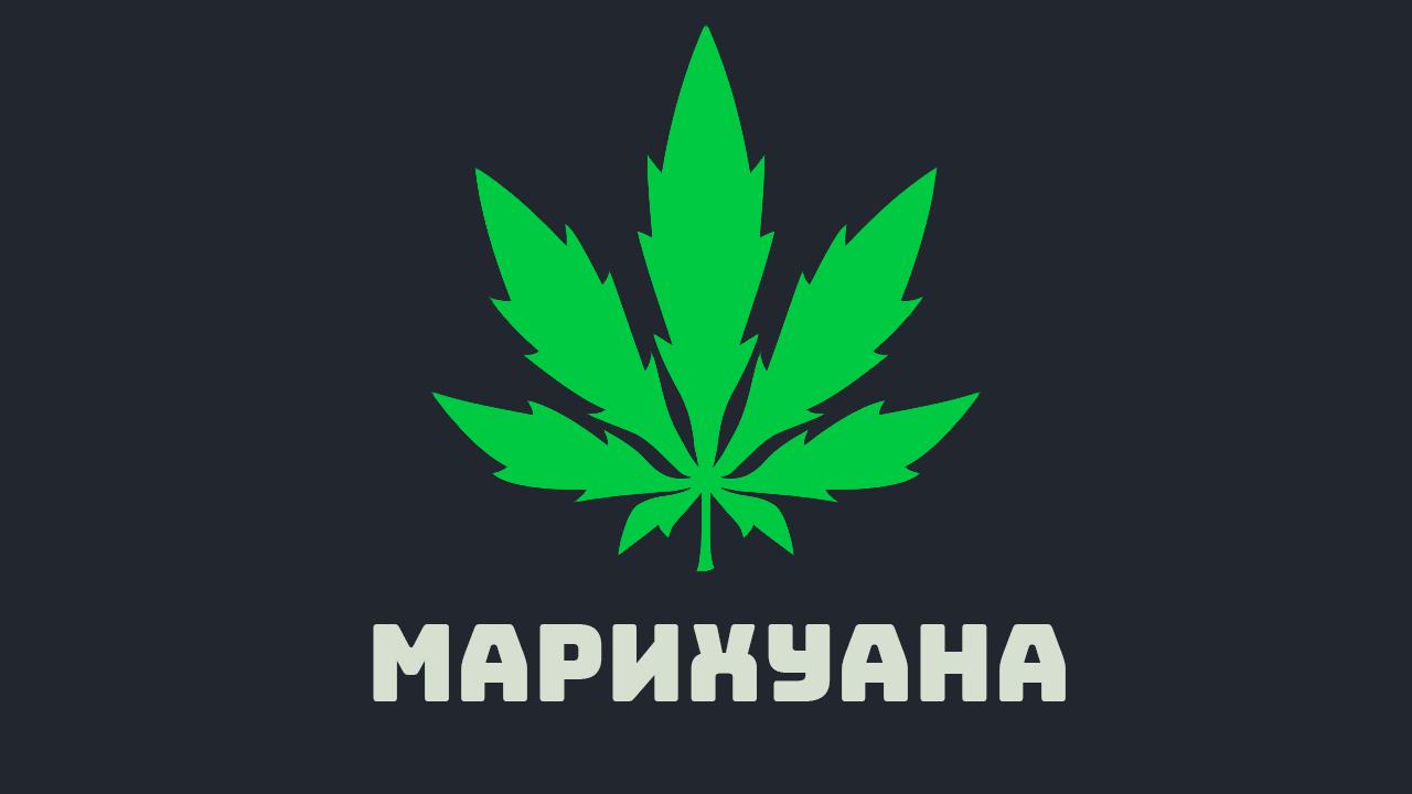 Плохая память от марихуаны конопля вываренная