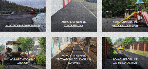 асфальтирование roads-pro.ru