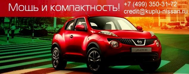 автомобили Ниссан kuplu-nissan.ru/
