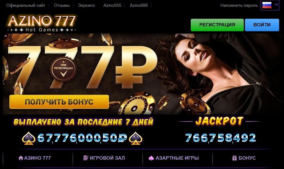 Azino777 (Азино777) - сайт казино, зеркало и бонус 777 руб — Teletype