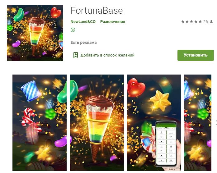 FortunaBase