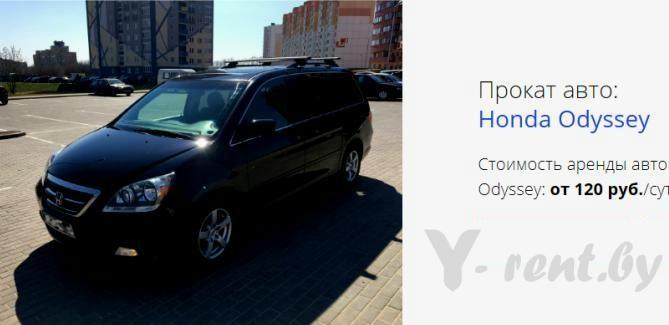 аренда минивэна в Минске y-rent.by