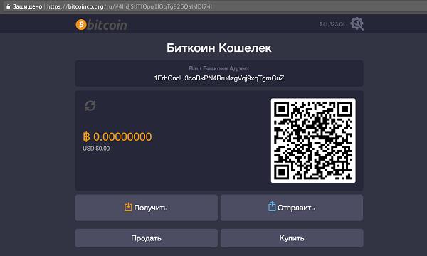 биткоин кошелек bitcoinco.org