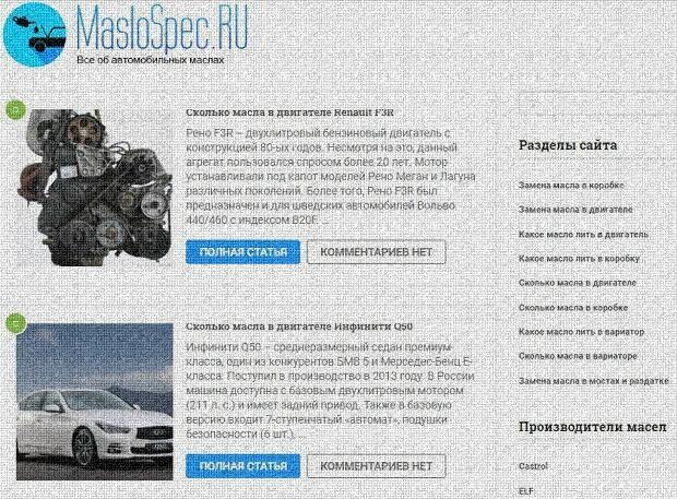 Маслоспец maslospec.ru
