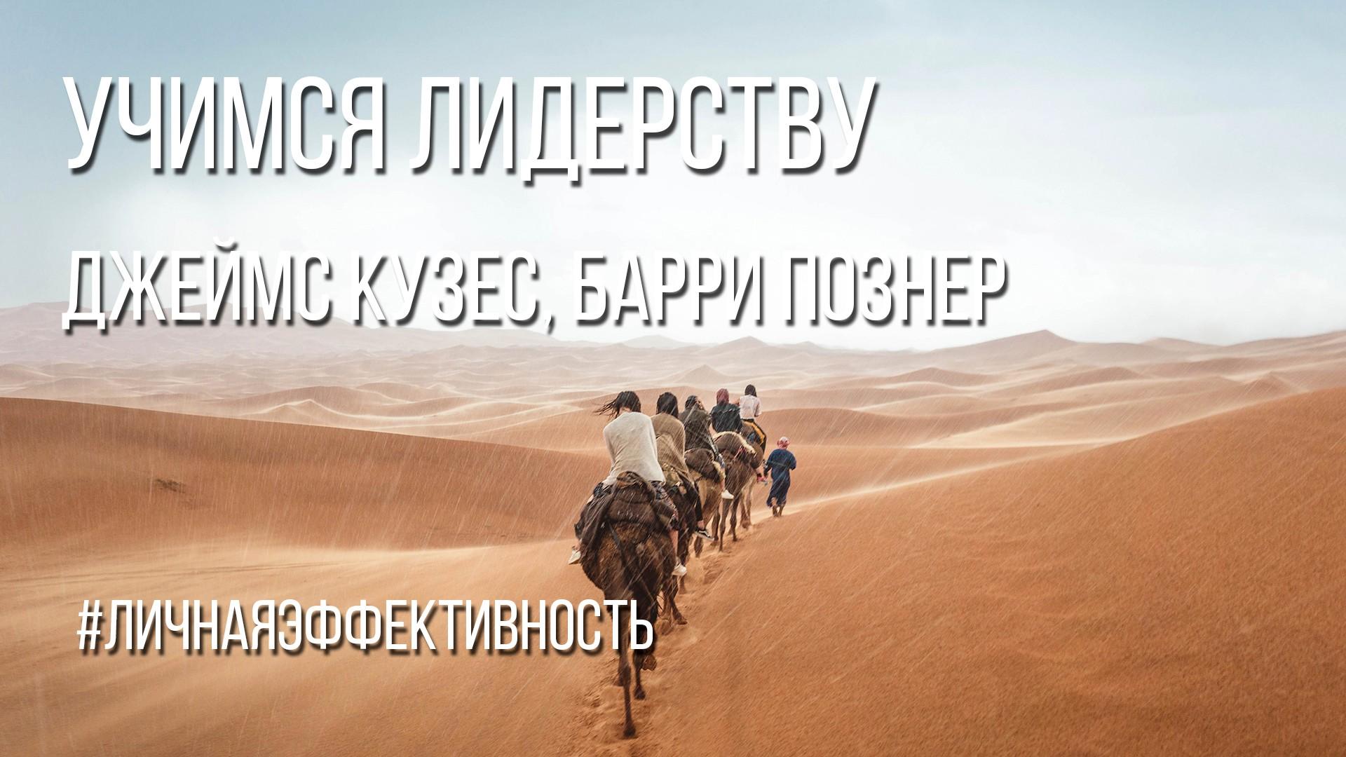 ДЖЕЙМС КУЗЕС БАРРИ ПОЗНЕР ВЫЗОВ ЛИДЕРСТВА СКАЧАТЬ БЕСПЛАТНО