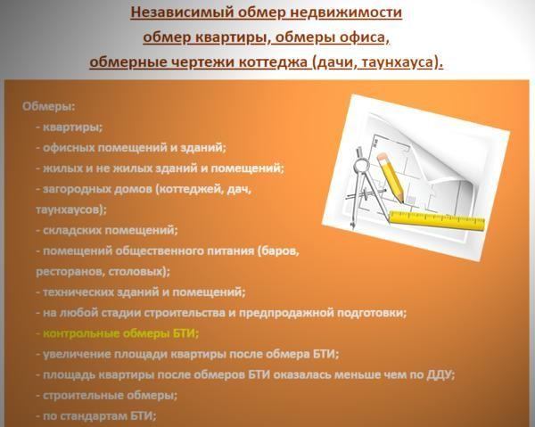 обмер квартиры obmerschik.ru