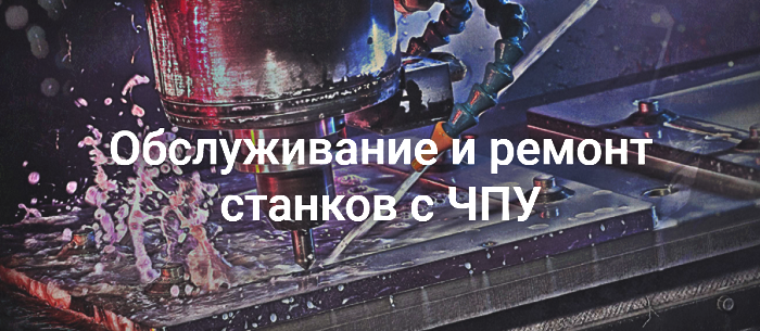 обслуживание и ремонт станков с ЧПУ трансинт.рф