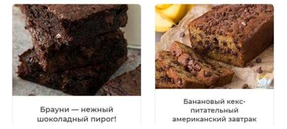 Рецепты Godofcook