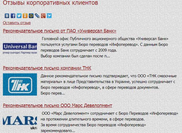 бюро переводов infoperevod.com.ua