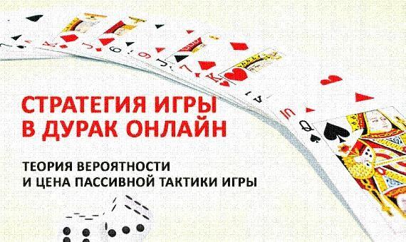 Виртуальная игра в карты на портале DomGame.ru