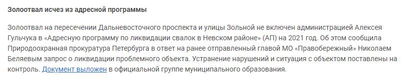 Золоотвал в Невском районе продолжает «убивать» людей