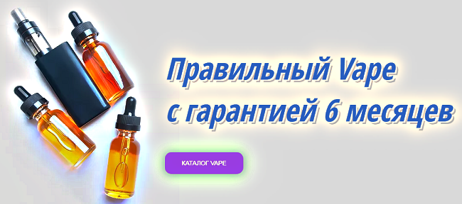 Вейп Шоп интернет-магазин prvape.com