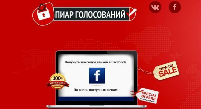 накрутка голосов на сайте pr-votes.ru/