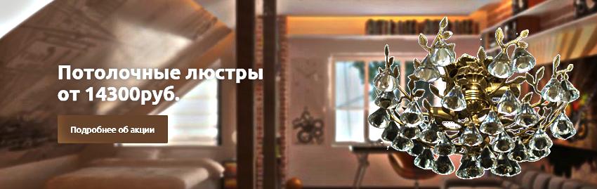 люстры чехия realbronza.ru