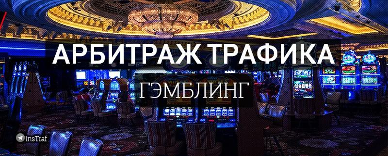 Значения слова гемблинг online casino brands