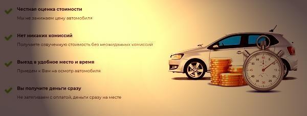 срочный выкуп автомобилей skupavto.com.ua