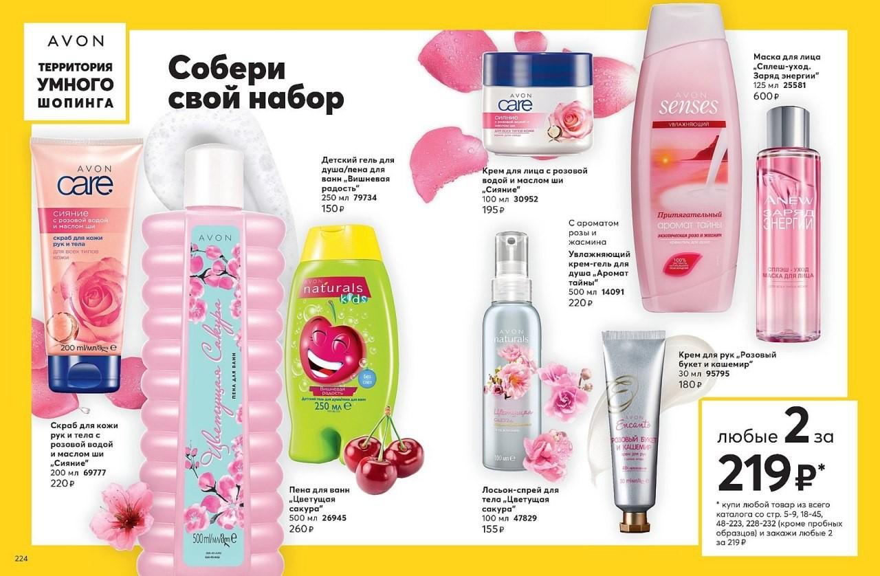 Www.avon.ru katalog как разместить заказ в avon