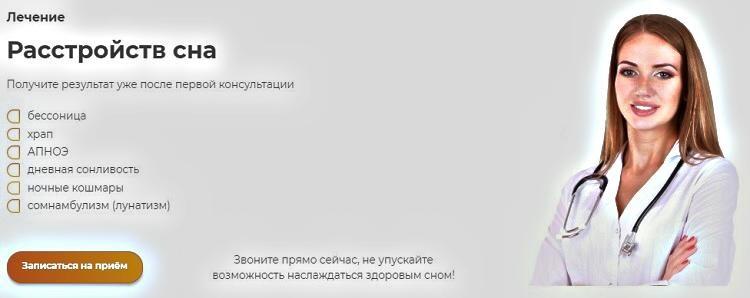 лечение расстройств сна ug-clinica.ru