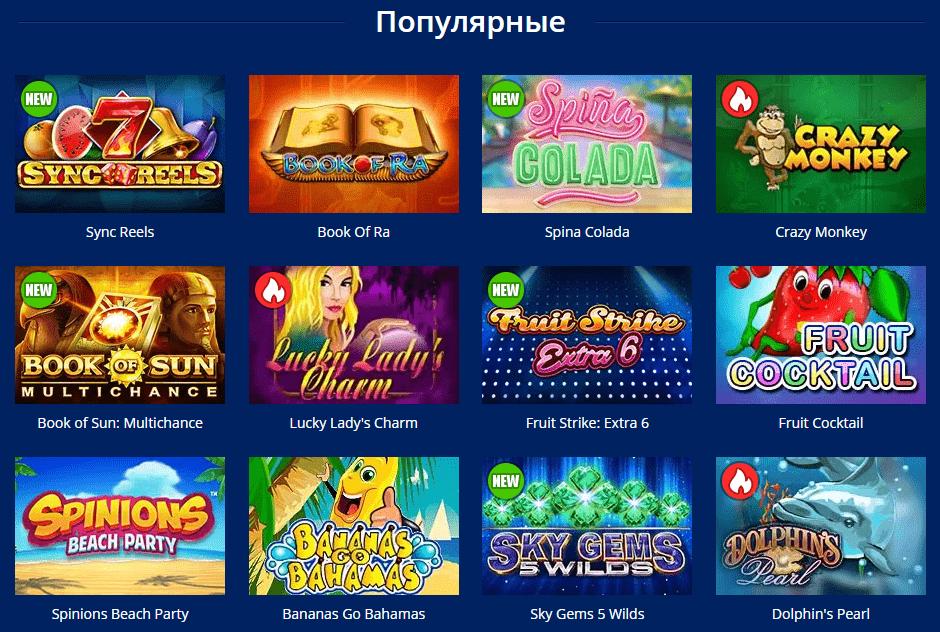 игровые автоматы сеть вулкан
