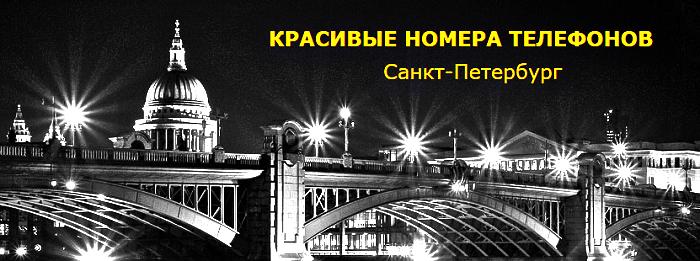 красивые номера телефонов nomer-best.ru