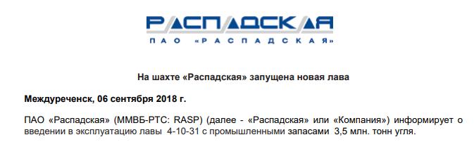 Распадская. Обзор финансовых показателей по РСБУ за 3-ий квартал 2019 года