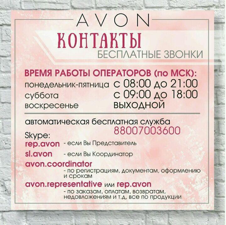 Avon телефон горячей линии москва косметика bourjois в москве купить