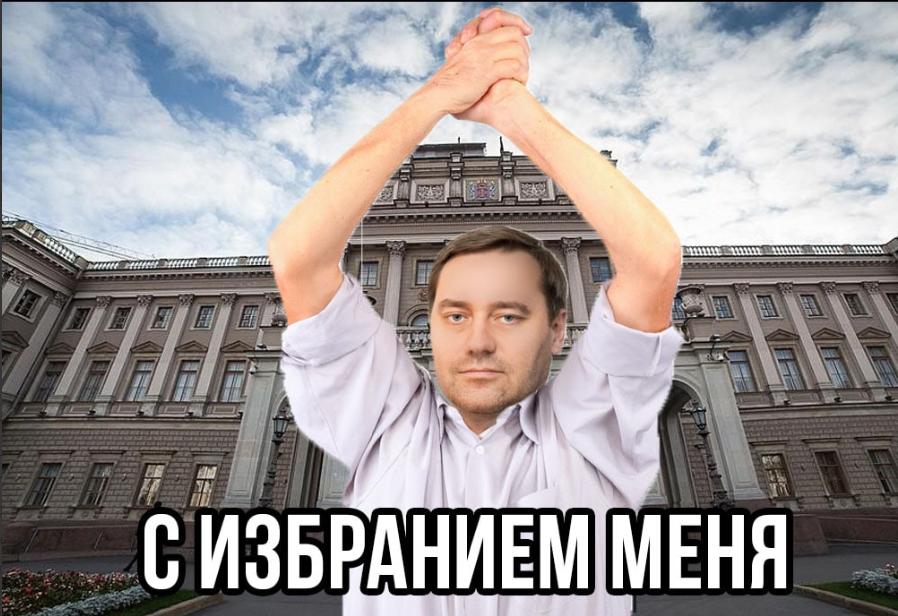 Бельский подмял петербургский парламент под Смольный