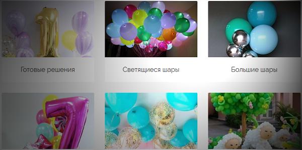 воздушные шары best-balls.ru