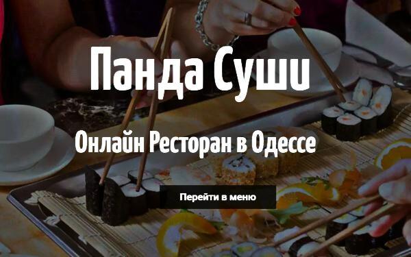 суши круглосуточно одесса pandasushi.od.ua