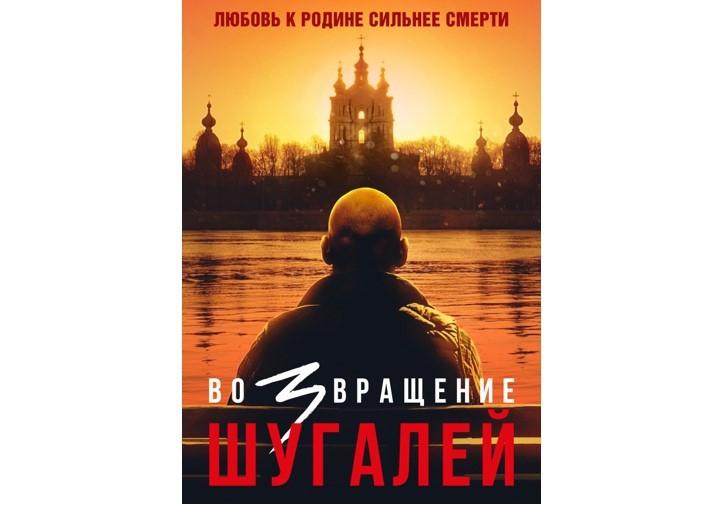 «Любовь к Родине сильнее смерти» - слоган нового фильма о Максиме Шугалее