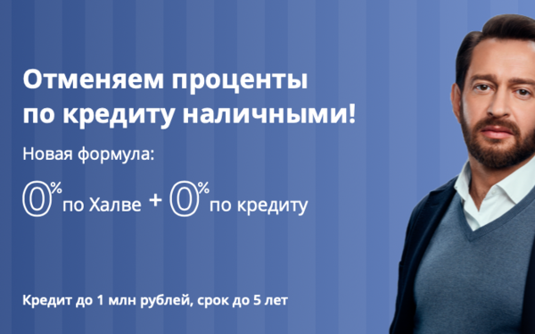 кредит наличными до 5 млн руб