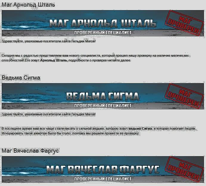 черная магия gildia-magov.com