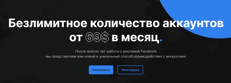 Ценник аккаунтов в Facebook