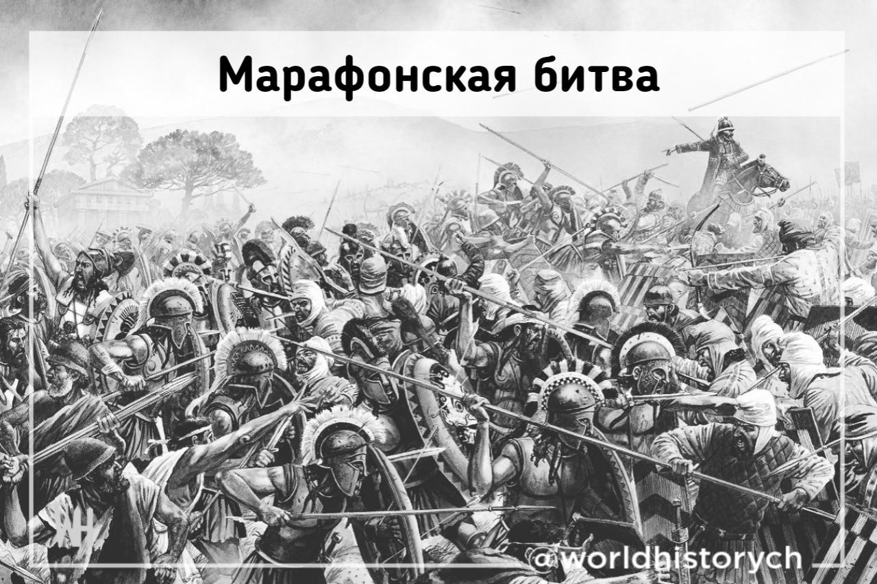 Древнегреческая марафонская битва