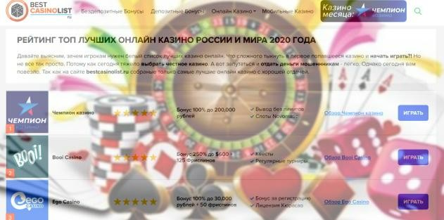 лучшие казино bestcasinolist.ru