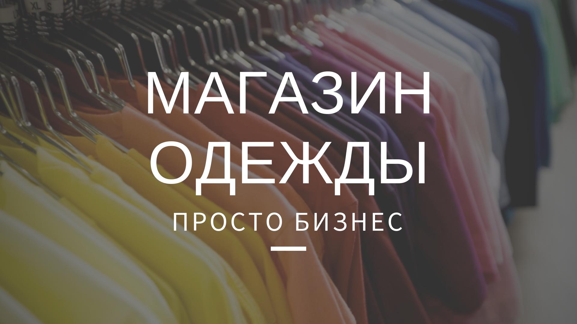 5092f958797 Как открыть магазин одежды. Одним из самых популярных направлений в малом  бизнесе является торговля одеждой. Но многие начинающие предприниматели не  могут ...