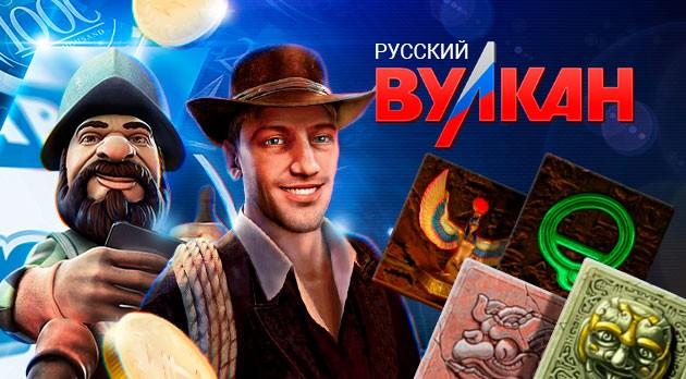 Русский вулкан казино зеркало вильям хилл казино william hill в обход на запрет
