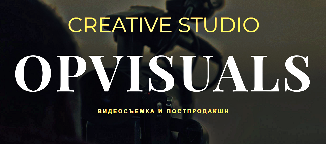 видео услуги opvisuals.com