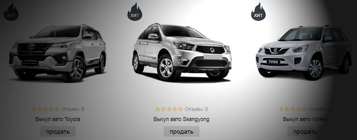выкуп авто 1vikupavto.ru