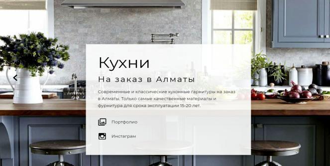 мебель на заказ Алматы freshhome.kz