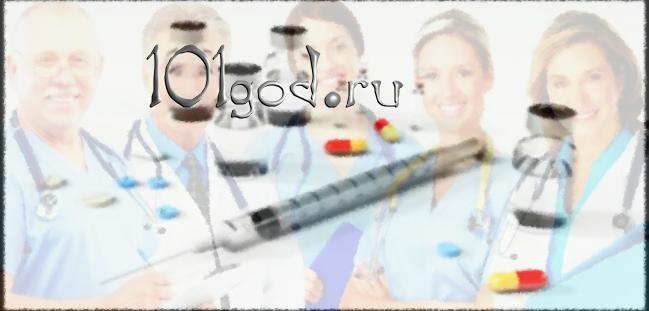 На сайте 101god.ru вы сможете получить сведения о разнообразных лекарственных средствах, их употреблении и эффективности.